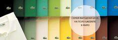 Хорошие новости с официального интернет-магазина lacoste!  Акция! Скидки 30% на обувь Lacoste! - http://lacoste.berikod.ru/coupon/32474/  Самая низкая цена в мире на поло Лакост ! http://lacoste.berikod.ru/coupon/32473/  Бесплатная доставка с официального интернет-магазина Lacoste по ВСЕЙ России! - http://lacoste.berikod.ru/coupon/32472/  #Lacoste #промокод #лакост #Berikod