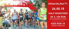 Puma City Run Kifisia 2015 – Η Puma τρέχει στην Κηφισιά – 24 Μαίου 2015 Kids Running, Marathon, City, Marathons