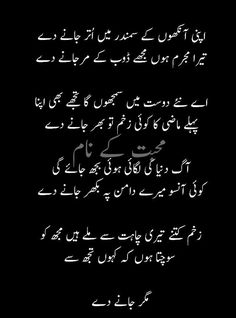 funny urdu poetry humour / funny urdu poetry - funny urdu poetry fun - funny urdu poetry jokes - funny urdu poetry humour - funny urdu poetry for friends - funny urdu poetry lol - funny urdu poetry romantic - funny urdu poetry posts Funny Quotes In Urdu, Poetry Quotes In Urdu, Best Urdu Poetry Images, Love Poetry Urdu, Qoutes, Nice Poetry, Urdu Funny Poetry, Love Romantic Poetry, My Poetry