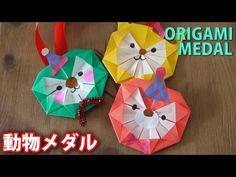 【折り紙】動物メダルの作り方ORIGAMI/MEDAL - YouTube