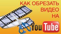 Как обрезать видео.Как обрезать видео на Youtube/Как обрезать видео в ви...