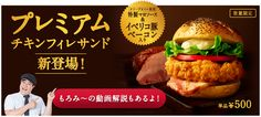 プレミアムチキンフィレサンド Hamburger Pizza, The Beatles Help, Ice Milk, Yummy Food, Tasty, Menu Restaurant, Mcdonalds, Food Videos, Food And Drink