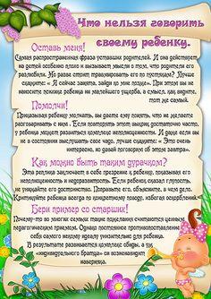 прием детей в детском саду утром: 18 тыс изображений найдено в Яндекс.Картинках