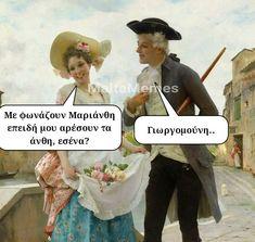 Γιωργομούνη Funny Greek Quotes, Greek Memes, Funny Quotes, Ancient Memes, Beach Photography, Just For Laughs, Funny Moments, Banner, Jokes