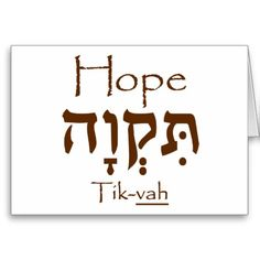 Hope in Hebrew Greeting Card