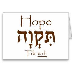 Hope in Hebrew Greeting Card