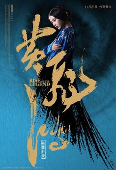 Rise Of The Legend - Angelababy