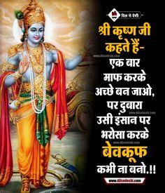Krishna Quotes In Hindi, Radha Krishna Love Quotes, Hindi Quotes, Krishna Art, Lord Krishna, Good Morning Life Quotes, Good Thoughts Quotes, Good Life Quotes, Life Truth Quotes
