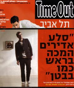 Shmuéli Yoav, Il a atteint les sommets, in Time Out, avril 2004