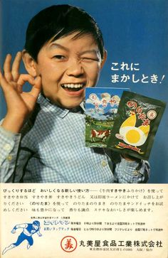 Vintage Japanese Print Ads  -  Marumiya Sprinkle Eight Mammons 丸美屋 ふりかけ エイトマ~ン