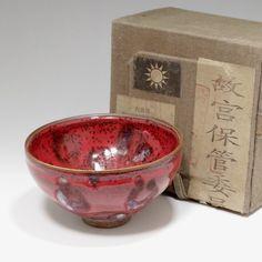 Chinese JIAN YAO Pottery Bowl w Signed Box #2255 - ChanoYu online shop
