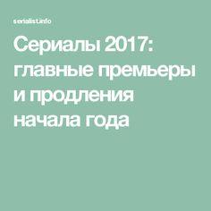Сериалы 2017: главные премьеры и продления начала года
