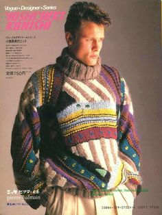 Yoshiyuki Konishi designs in Japanese Journal of knitting, Vogue 1985.