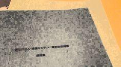 音制連からの規程書。(150428)【ISHILOG】