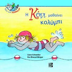 Η Κόνι μαθαίνει κολύμπι/Ώρα για διάβασμα