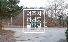 Beholder DS1 at Hageo-dong, Yeoju, KOREA(rural communities) /여주 하거동/GH4