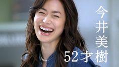 今井美樹:笑顔の似合う50代女性としてカネボウCMに出演 - MANTANWEB(まんたんウェブ)