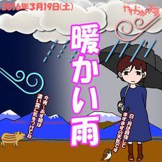 きょう(19日)の天気は「雨→くもり」。午前中を中心に断続的に雨脚が強まって、時おり南風も強めに吹きそう。午後には徐々に雨は弱まって、夕方頃には止む見込み。日中の最高気温はきのうより5度ほど低く、飯田で13度の予想。