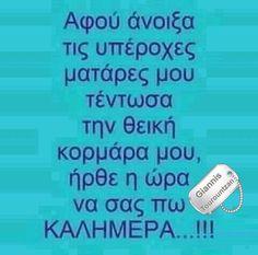 Greek Beauty, Kids And Parenting, Good Morning, Funny Jokes, Happy, Humor, Buen Dia, Bonjour, Husky Jokes