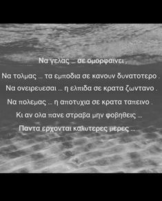 New Quotes, Wisdom Quotes, Greek Quotes, Meaningful Words, Little Books, Mindfulness, Thoughts, Sayings, Inspiration