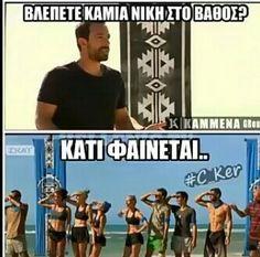 Funny Memes, Jokes, Funny Shit, Funny Stuff, Funny Photos, Lol, Minions, Truths, Greece