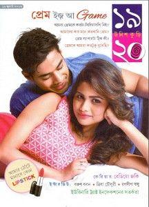 Unish Kuri Bengali Magazine Pdf