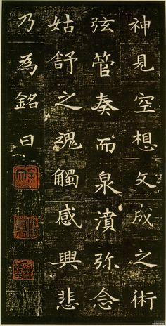 09 隋朝|董美人墓志|北京大学藏本