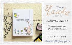 Блог хозяйки магазина ЧайкаShop: CARDMAKING. Задание #4. Открытка на День Рождения