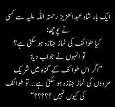 Tawaif gndi lykin us k sath gannd krny wala nh gnda Truth Quotes, Urdu Quotes, Islamic Quotes, Quotations, Life Quotes, Deep Words, True Words, Mind Blowing Thoughts, Excellence Quotes
