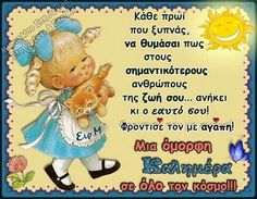 Morning Greetings Quotes, Picture Quotes, Quote Pictures, Greek Quotes, Good Morning, Diy And Crafts, Wisdom, Happy, Paracord