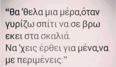 Babilicious Greek Quotes, Say Something, Crying, Texts, Lyrics, Romance, Math, Words, Pictures