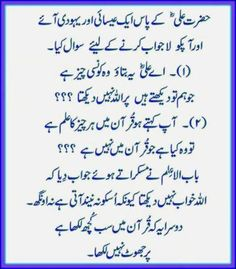 Hazrat Ali Sayings, Imam Ali Quotes, Hadith Quotes, Muslim Quotes, Religious Quotes, Urdu Quotes, Quotations, Religious Images, Qoutes
