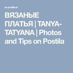 ВЯЗАНЫЕ ПЛАТЬЯ | TANYA- TATYANA | Photos and Tips on Postila
