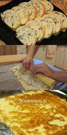 Без салата «Белочка» в былые времена не обходилось ни одно застолье. Все мы помним вкус этой пикантной закуски из яиц и плавленого сыра, но мало кто может ее представить в виде рулета.  Мы предлагаем приготовить необычный закусочный рулет, в котором яичная основа удачно смягчает острую сырную начинку и который наверняка удивит самых избалованных гостей. Goan Recipes, Greek Recipes, Cooking Recipes, European Cuisine, Russian Recipes, Arabic Food, Tapas, Food To Make, Food And Drink