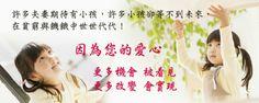 舊愛花蓮-親子教育生態慢遊: 花叢蔭綠蟲樂會-美崙溪親子生態導覽 2014/05/31(六) 08:00~16:00