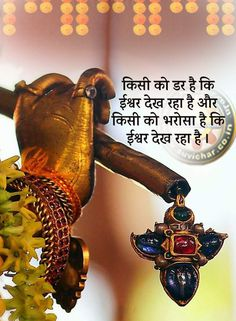 Inspirational Good Morning Messages, Good Morning Messages Friends, Hindi Good Morning Quotes, Good Day Quotes, Morning Greetings Quotes, Good Thoughts Quotes, Attitude Quotes, Inspirational Quotes, Radha Krishna Love Quotes