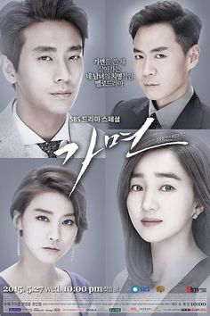 "REVIEW 2/5: ""Mask"" (kdrama 2015). This attempt at a noirish thriller misses the mark. The characters are unrealistic, the acting is (deliberately) stilted, the ""romantic"" relationships are often creepy, and the plot is convoluted, repetitive, and illogical. I've always liked Yun Jung Hoon and he's still kinda sexy as the villain here, but his character is such a dIckhead I couldn't even enjoy it. Spend twenty hours of your time on something better, like ""Healer"" reruns! ~ s.e.t."