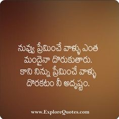 Telugu Love SMS : Are You Searching For Telugu Love SMS To Share With your beloved one? Then You Are At Perfect Place, We At Explore Quotes Have Collected Huge Collection Of Telugu Love Messages. Love Message For Girlfriend, Love Messages For Husband, Love Message For Him, Messages For Him, Girlfriend Quotes, Cute Quotes For Life, Love Quotes For Her, Best Love Quotes, Love Quotes In Telugu