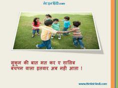 Bachpan Shayari shayari on Bachpan – Net In Hindi.com General Knowledge Facts, Soccer, Baseball Cards, Sports, Hs Sports, Futbol, European Football, European Soccer, Football