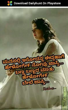 Love Quotes In Kannada, Good Morning Beautiful Quotes, English Quotes, Pictures Images, Thoughts, Canada, Ideas