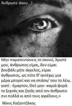 people with hearts, feelings, souls . Big Words, Greek Art, Greek Quotes, Beautiful Words, Life Is Good, Literature, Poems, Faith, Thoughts