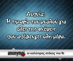 Find images and videos about greek quotes and greek on We Heart It - the app to get lost in what you love. Greek Memes, Funny Greek Quotes, Sarcastic Quotes, Funny Quotes, Funny Memes, Jokes, Hilarious, Favorite Quotes, Best Quotes