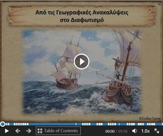 Από τις Γεωγραφικές Ανακαλύψεις στο Διαφωτισμό (βιντεομάθημα) Greek Warrior, Table Of Contents, Projects To Try, Education, History, Warriors, Painting, Art, Art Background