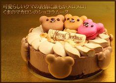 クリスマスケーキ くまのマカロンのショコラムース 早割 早期割:xm1309:オーガニックサイバーストア - Yahoo!ショッピング - ネットで通販、オンラインショッピング