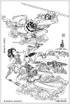 孙悟空三打白骨精 - Sun Wukong, the Monkey King, character with supernatural powers in the novel Journey to the West