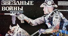Post with 5 votes and 1107 views. Shared by villacardo. Official Soviet film posters for Star Wars by Yury Boks Star Wars Poster, Star Wars Film, Movie Posters For Sale, Original Movie Posters, Old Movies, Vintage Movies, Indie Movies, Russian Posters, Cadeau Star Wars