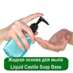 Жидкая основа для мыла Liquid Castile Soap Base, 500 мл Liquid Castile Soap, Soap Base, Shower Gel, Lotion, Shampoo, Lipstick, Cream, Bottle, Creme Caramel