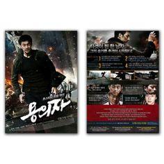 The Suspect Movie Poster 2013 Kong Yoo, Hee-soon Park, Sung-ha Cho, Dain Yoo