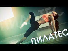 Упражнения пилатес для начинающих. - YouTube