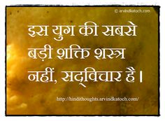Hindi Thought on Biggest Power